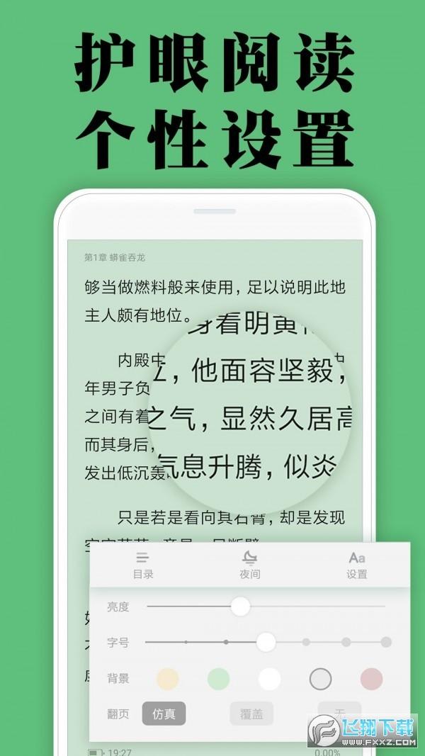 颜畅小说app破解版1.0在线阅读版截图1