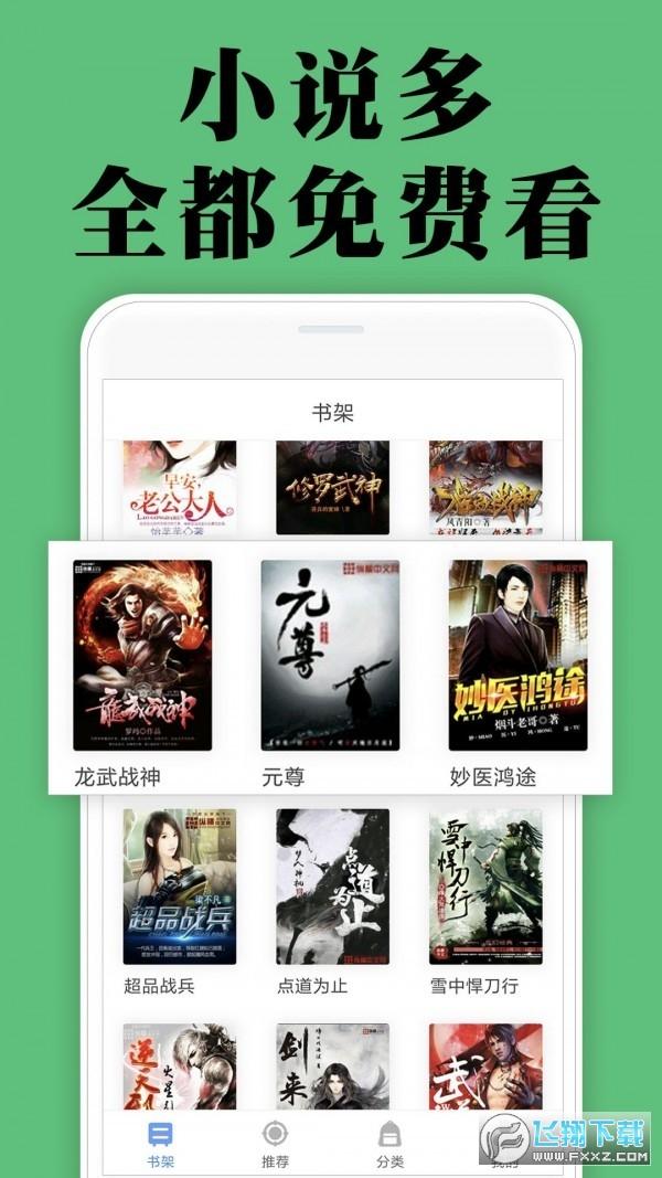 颜畅小说app破解版1.0在线阅读版截图2