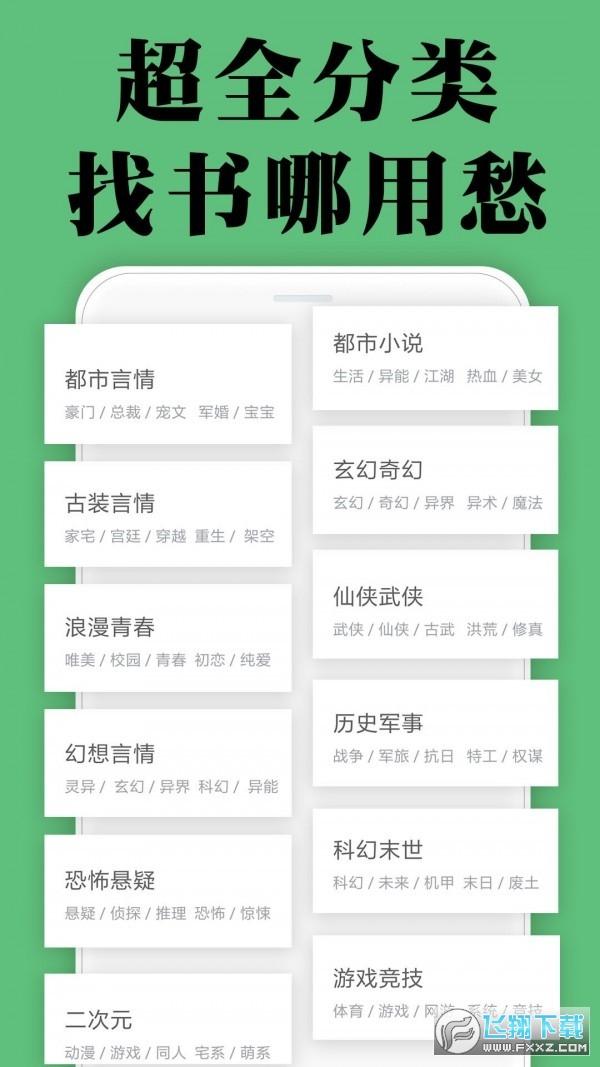 颜畅小说app破解版1.0在线阅读版截图3