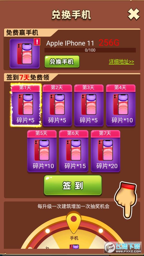 人生幸运岛红包版抽手机游戏v1.0分红版截图2