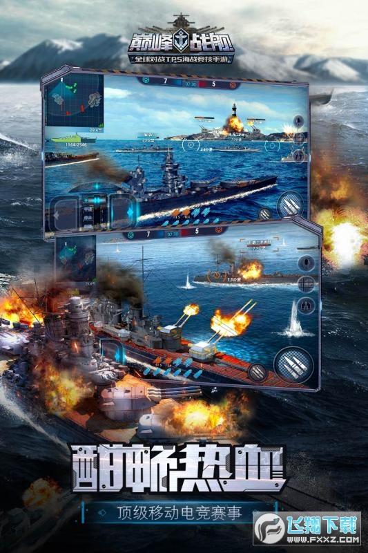 巅峰战舰充值折扣平台版5.6.0白嫖版截图1
