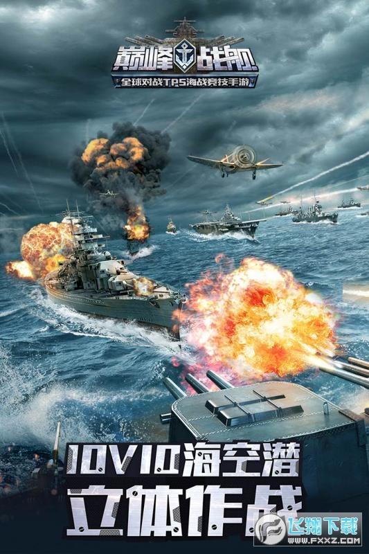 巅峰战舰充值折扣平台版5.6.0白嫖版截图2