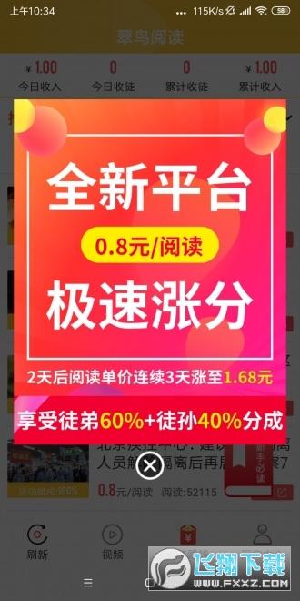 翠鸟阅读转发赚钱app1.0.3官方版截图1