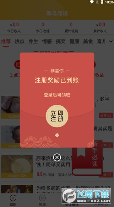 翠鸟阅读转发赚钱app1.0.3官方版截图2