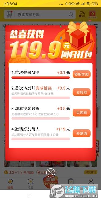 柠檬微报转发赚钱福利平台1.0.2红包版截图0
