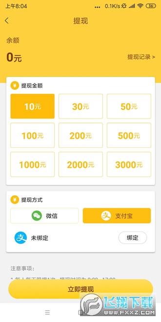 柠檬微报转发赚钱福利平台1.0.2红包版截图1