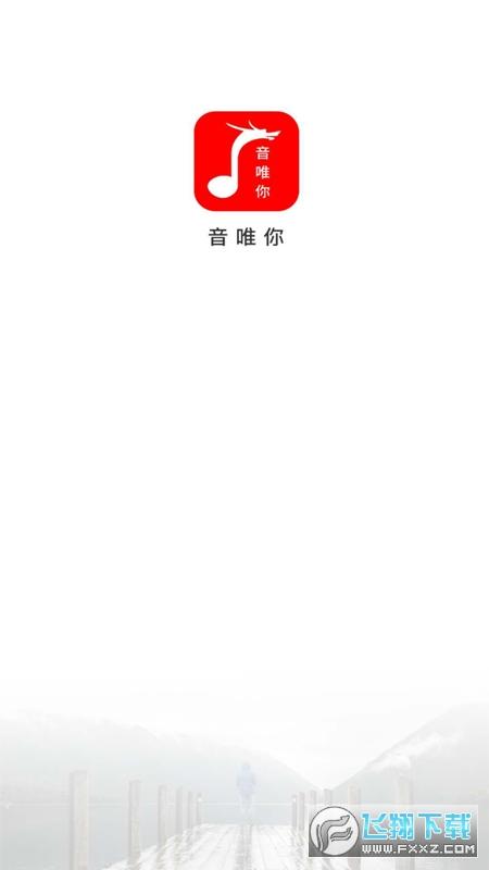 音唯你appv1.0安卓版截图2