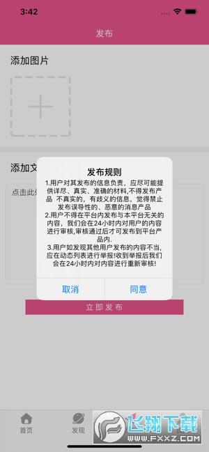 如茂兼职app官方版1.0安卓版截图2
