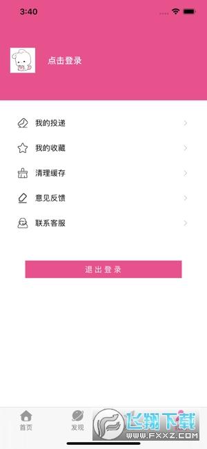 如茂兼职app官方版1.0安卓版截图3