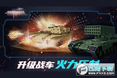 装甲前线无限坦克畅玩版1.0修改版截图0