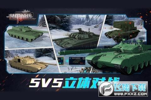 装甲前线无限坦克畅玩版1.0修改版截图1
