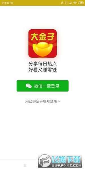 大金子挣钱app福利版1.0红包版截图0