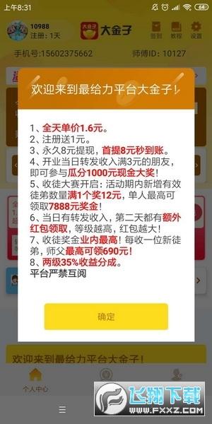 大金子挣钱app福利版1.0红包版截图2