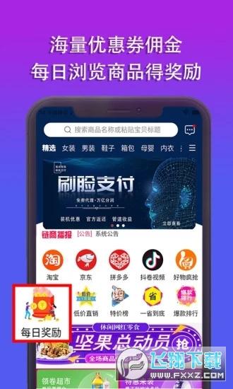 链尚微淘浏览商品赚钱app首码v1.0.0分红版截图0