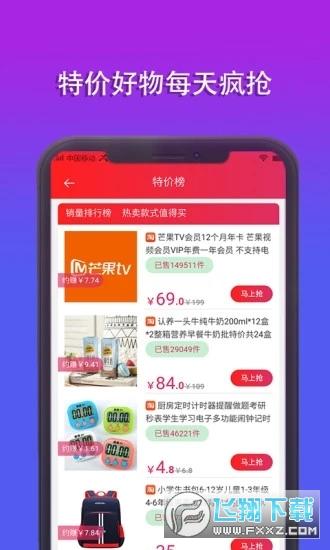 链尚微淘浏览商品赚钱app首码v1.0.0分红版截图1
