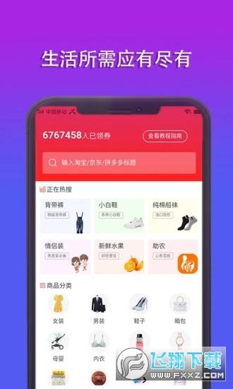链尚微淘浏览商品赚钱app首码v1.0.0分红版截图2