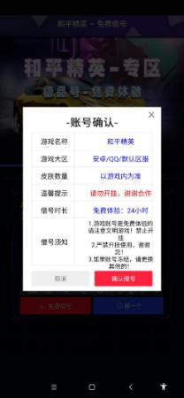和平精英免费借号appv1.0 安卓版截图2