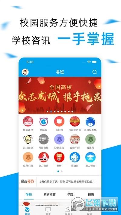 成理易班app官方版4.7.11安卓版截图1