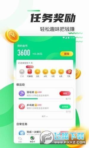 微保步数王者app红包版1.0福利版截图0
