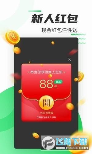 微保步数王者app红包版1.0福利版截图1