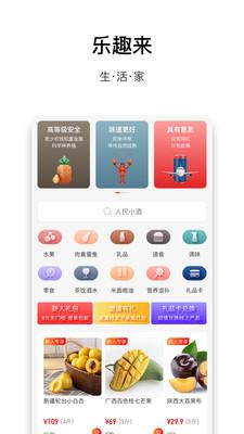 乐趣来appv2.0.4官方版截图2