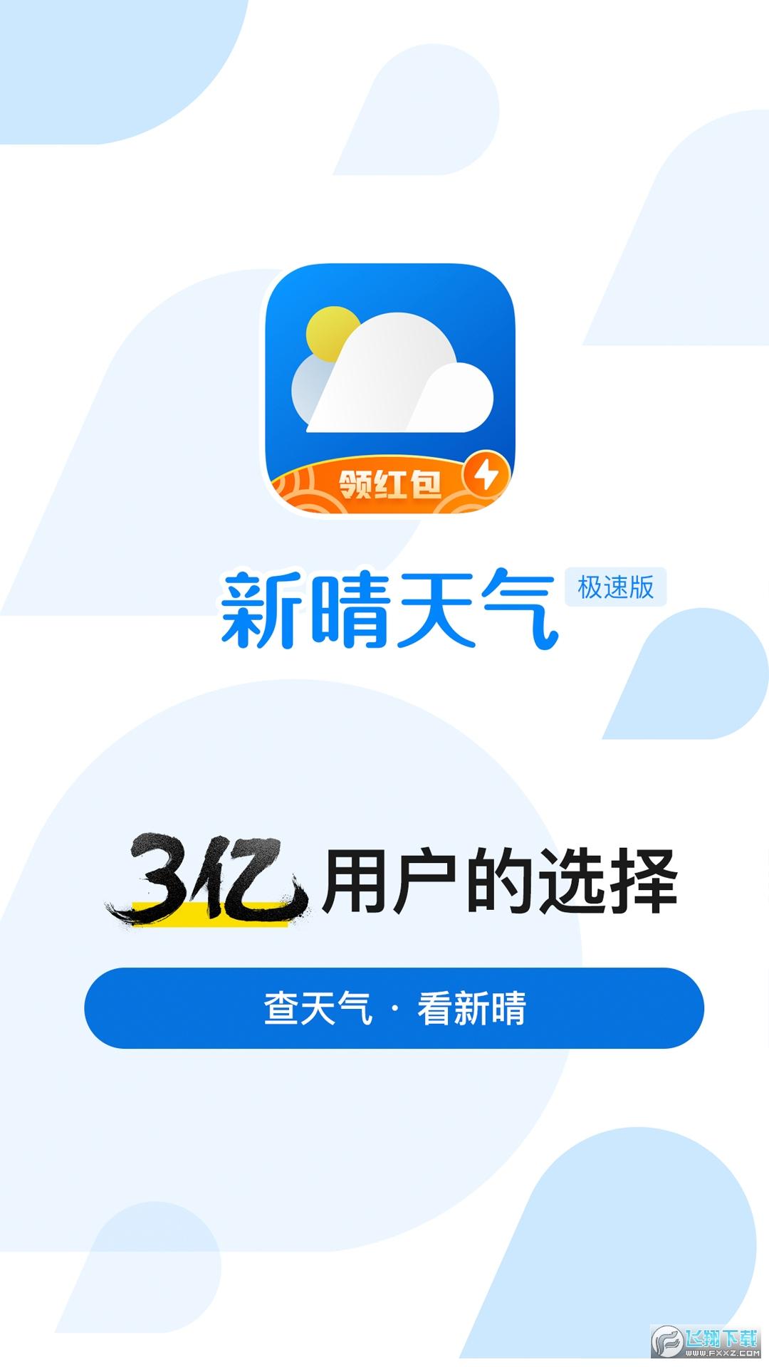 新晴天气极速版红包版赚钱appv1.1.4提现版截图0
