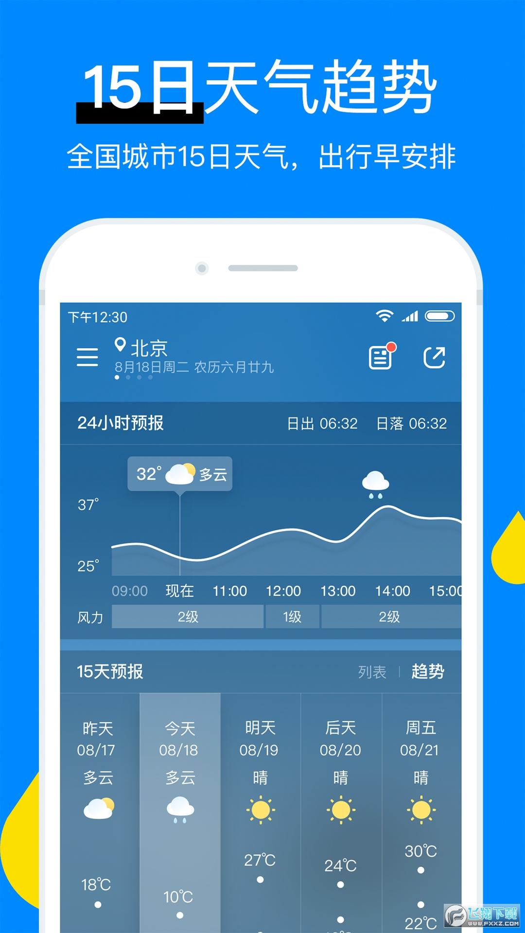 新晴天气极速版红包版赚钱appv1.1.4提现版截图1