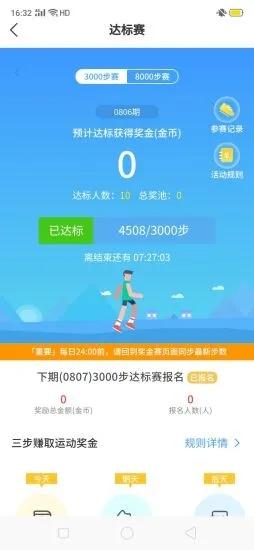 一起走路赚钱吧appv1.0.0能提现版截图0