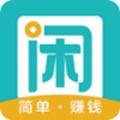 趣闲赚分红版最新版v1.6.9全民版
