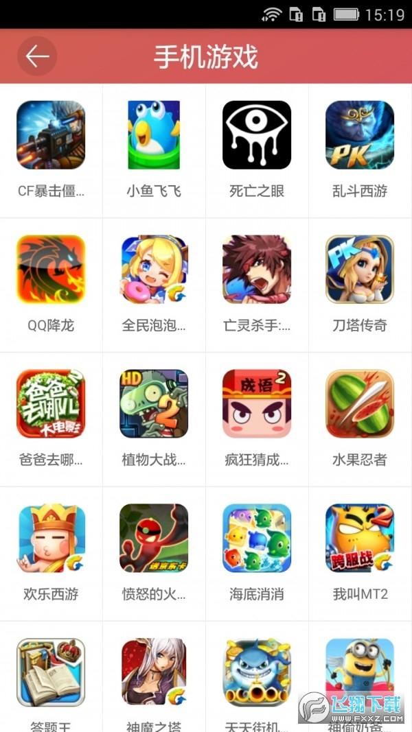 丁鸟游戏appv1.1.3手机版截图0