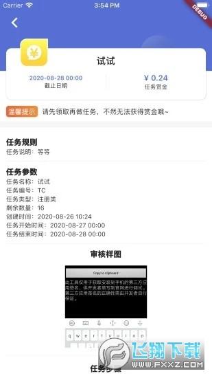 自由宝推广赚钱软件1.0红包版截图1
