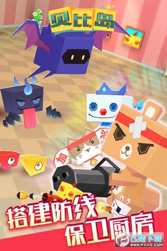 贝比岛忍者猫密码版2.3.8最新版截图1