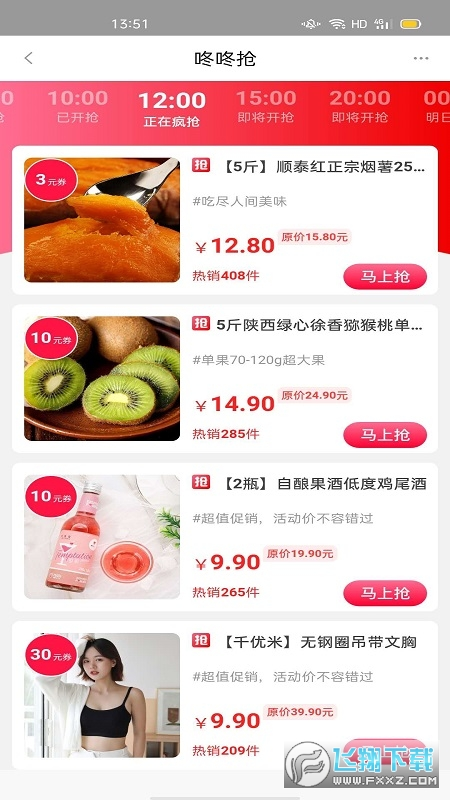 省钱特权金卡app手机版7.6.25最新版截图2