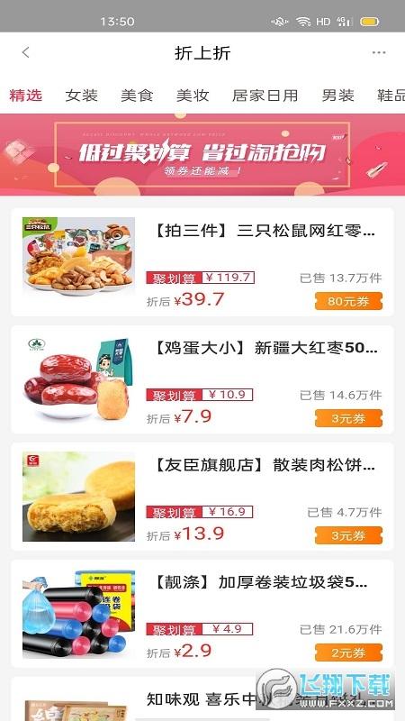 省钱特权金卡app手机版7.6.25最新版截图0