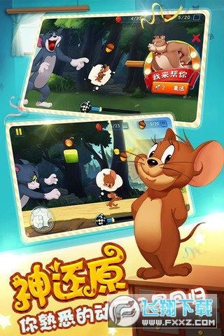 猫和老鼠手游礼包兑换全解锁版7.1.0安卓版截图1