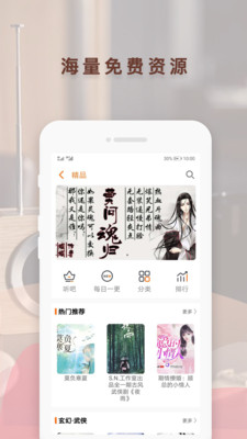 喜猫免费听书阅读app6.0.8安卓版截图3