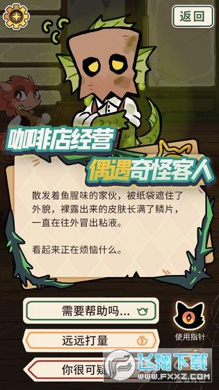 喵苏鲁侦探解锁版v1.0破解版截图1