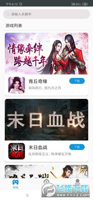 达达兔手游平台app安卓版1.0最新版截图1