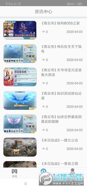 达达兔手游平台app安卓版1.0最新版截图2