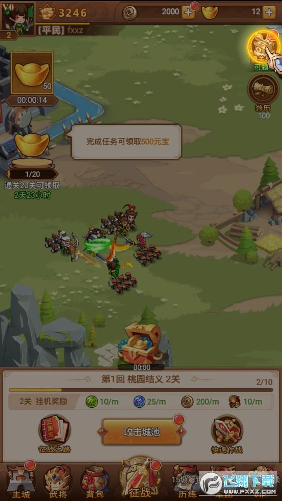 霸王雄心红包演义手游v1.01.44 安卓版截图2