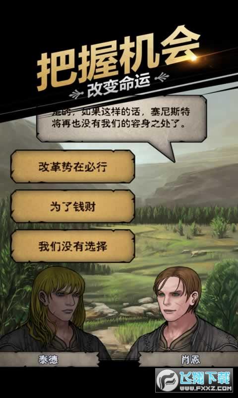诸神皇冠百年骑士团无限水晶破解版1.1.5.38436修改版截图0