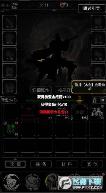 字走传奇文字mud手游福利版1.0免费版截图2