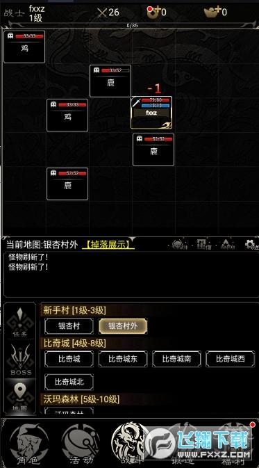 字走传奇文字mud手游福利版1.0免费版截图3