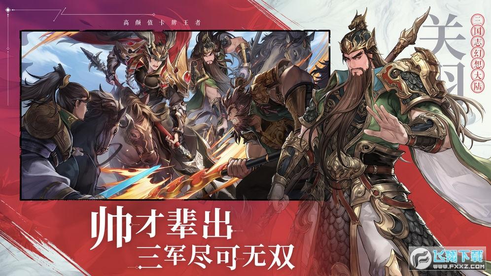 三国志幻想大陆特别版下载v1.2.12内购版截图0