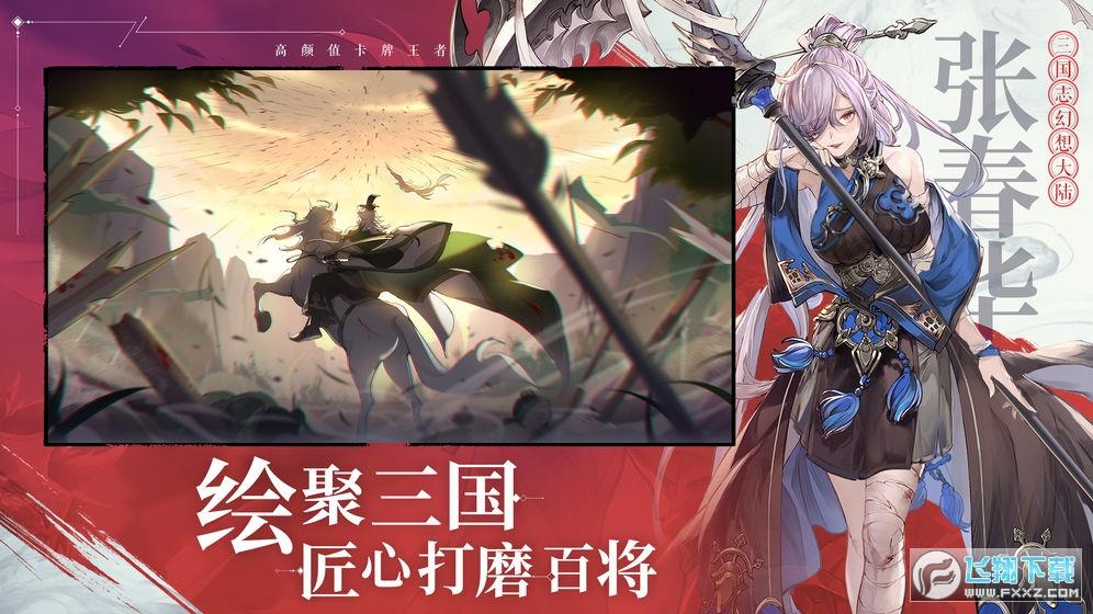 三国志幻想大陆特别版下载v1.2.12内购版截图2
