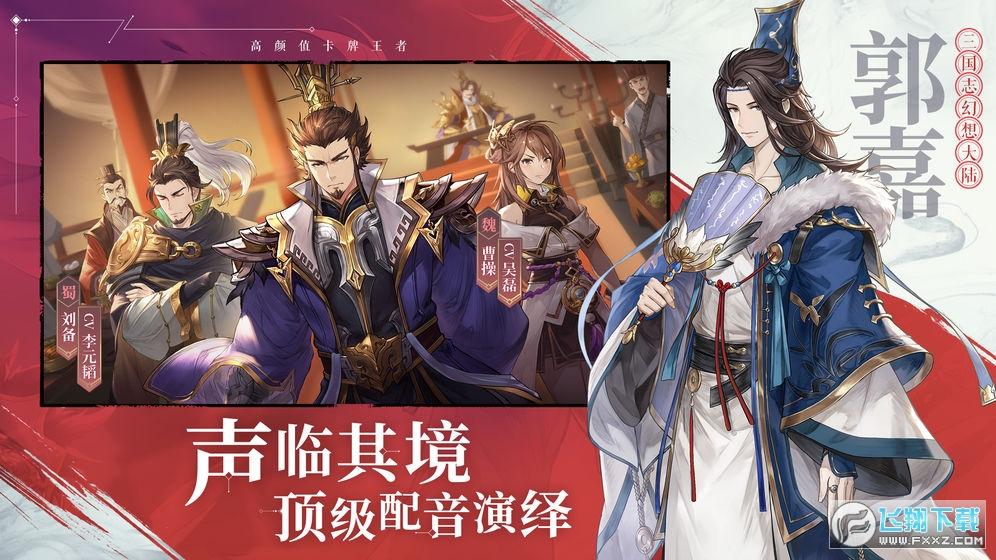 三国志幻想大陆特别版下载v1.2.12内购版截图3