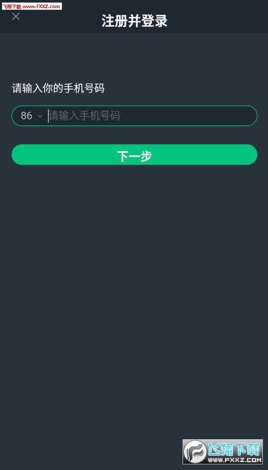 网易云游戏平台v1.2.0免费版截图0
