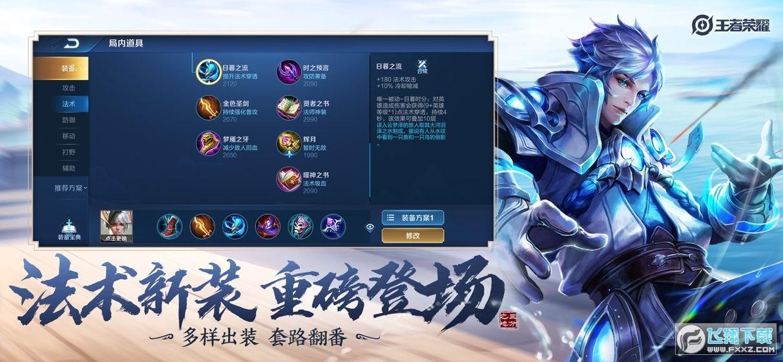 王者荣耀新snk英雄夏洛特1.54.1.37新赛季版截图0