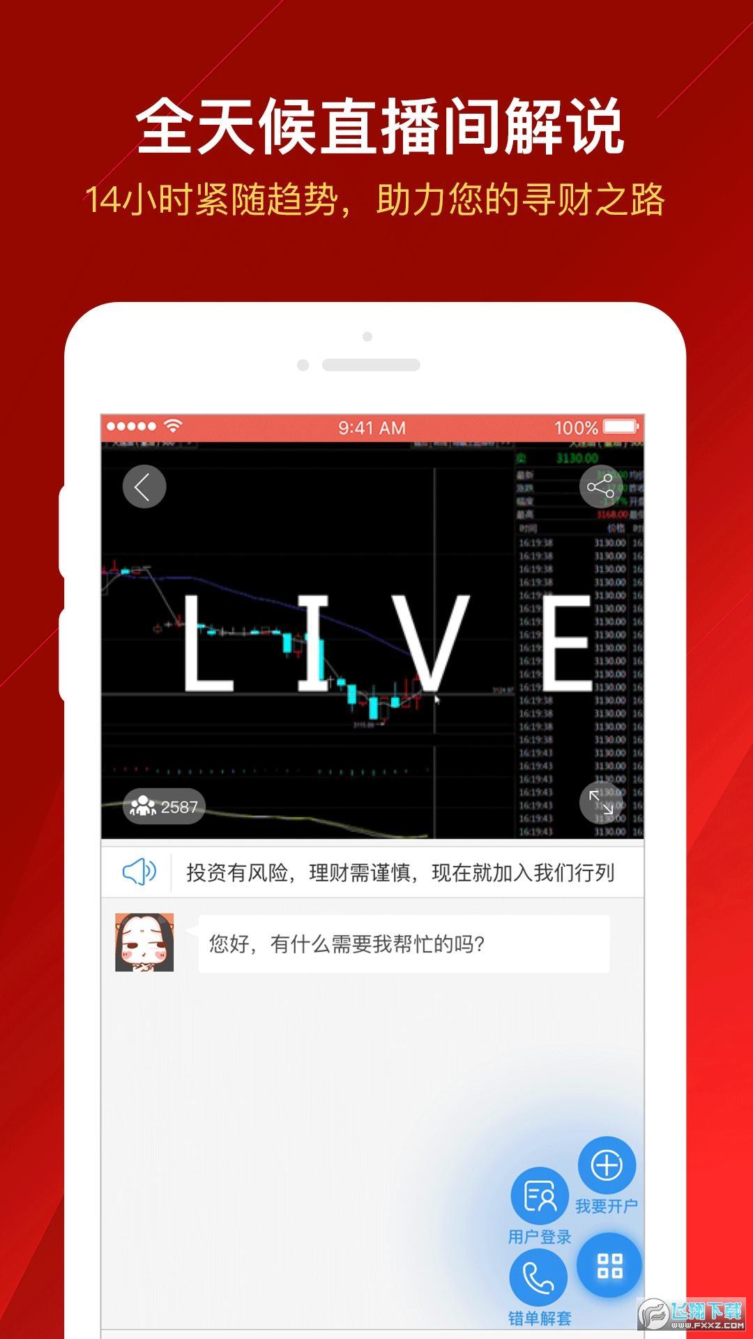 中晟环球官网app