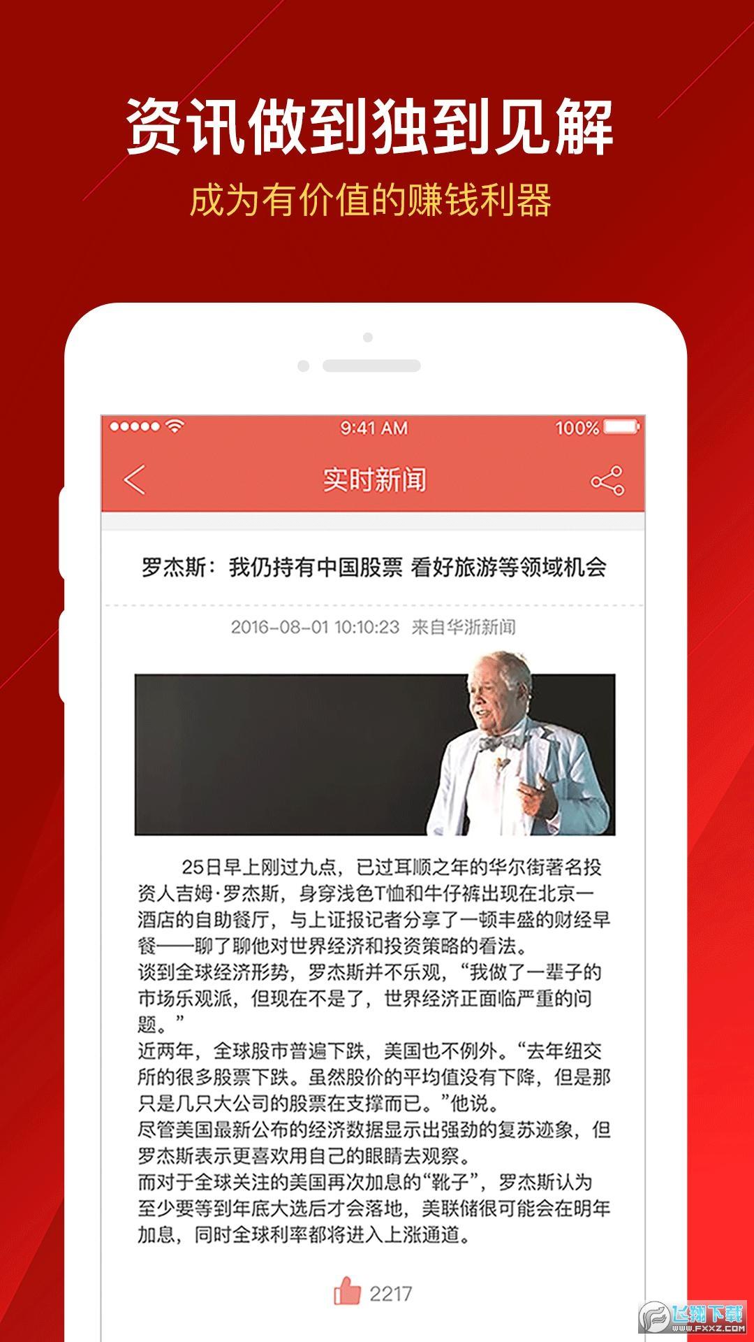 中晟环球官网appv1.0.1最新版截图1